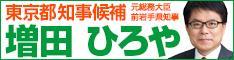 増田ひろや公式サイト
